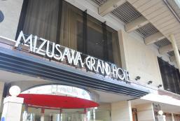 水澤大酒店 Mizusawa Grand Hotel