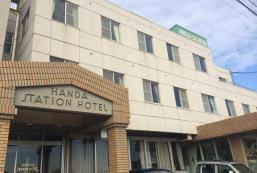 半田站酒店 Handa Station Hotel