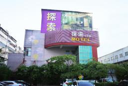 探索汽車旅館 - 中和店 Discovery Motel - Zhonghe