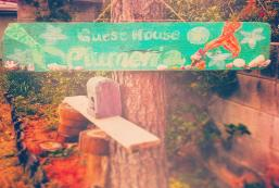 Plumeria海邊旅館 Seaside Guest House Plumeria