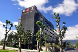 台東綺麗渡假村 Taitung Chii Lih Resort