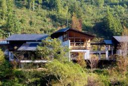 土佐山酒店 Auberge Tosayama