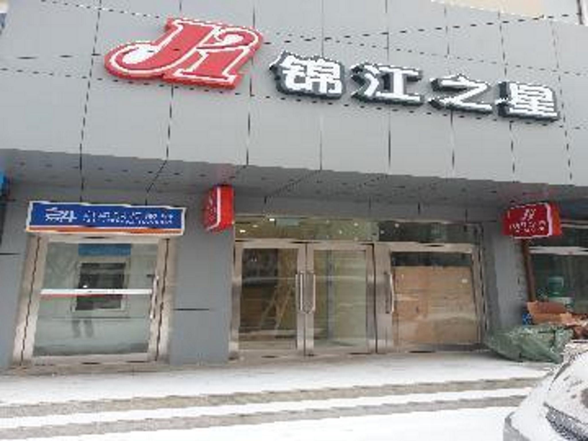 Jinjinang Inn Fuxin 318 Park Branch Fuxin China Great