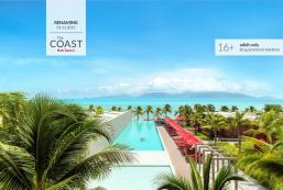 蘇梅島海岸水療度假村 - 僅限成人 The COAST Adults Only Resort and Spa - Koh Samui