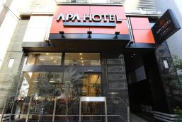 APA酒店 - 御茶之水湯島 APA Hotel Ochanomizu-Ekikita