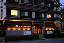 豐多屋旅館 Toyotaya Hostel