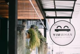 伊姆萬旅館及咖啡館 YIMWHAN HOSTEL&CAFE