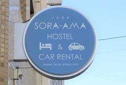SORA-AMA旅館 Sora-Ama Hostel