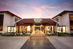 蘇克酒店 Sook Hotel