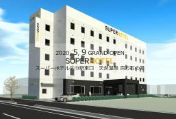 超級酒店矢巾站東口 Super Hotel Yahaba Eki Higashiguchi