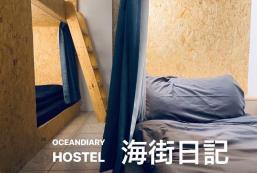 100平方米3臥室獨立屋 (綠島鄉) - 有2間私人浴室 OCEANDAIRY 海街日記