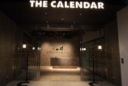 日曆酒店 Calendar Hotel