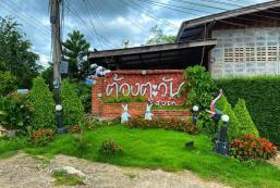 Tongtawan Resort Tongtawan Resort