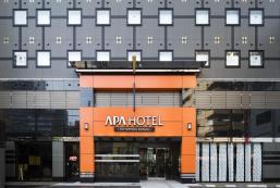 APA酒店 - TKP日暮里站前 APA Hotel TKP Nippori Ekimae