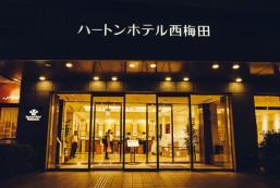 西梅田哈頓酒店 Hearton Hotel Nishi Umeda