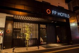 FP酒店 - 難波南 FP HOTELS South-Namba
