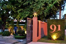 綠洲91度假村和餐廳 OASIS91 Resort & Restaurant