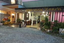 Punyaporn  Resort Punyaporn  Resort