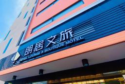朗居文旅 Hotel Lounge