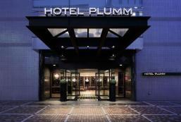Plumm酒店 Hotel Plumm