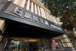 旅居文旅 - 松山機場館:機場接駁、上引水產、行天宮、花博公園 Hub Hotel - Taipei Songshan Airport