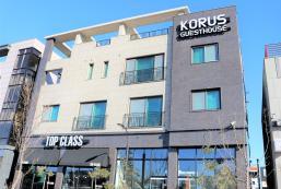 克魯斯旅館 Korus Guesthouse