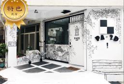 60平方米5臥室獨立屋 (花蓮市) - 有3間私人浴室 PA品牌-2D包棟公寓,10月花蓮新館,6-15人有switch/marshall音響/麻將⋯等