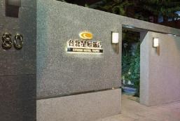 星辰大飯店 Citizen Hotel