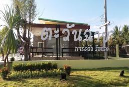 塔灣尚恩園景度假村 Tawan Shine parkview Resort