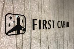 頭等艙旅館 - 關西機場 First Cabin Kansai Airport