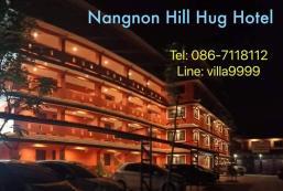 22平方米1臥室公寓 (威攀康) - 有1間私人浴室 Nangnon Hill Hug Hotel