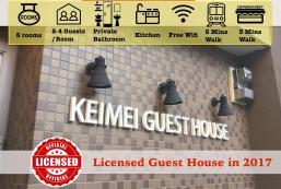 京明旅館 Keimei Guest House