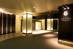 大阪守口麗都大酒店 Hotel AGORA Osaka Moriguchi