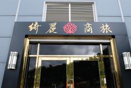 綺麗商旅 蘇澳館 CHIILIH HOTEL- Su ao