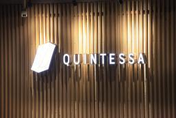 伊勢志摩Quintessa飯店 Quintessa Hotel Iseshima