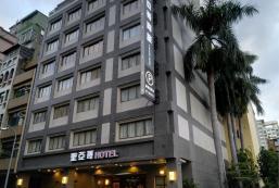 聖亞哥商務旅館 Sinyago Hotel