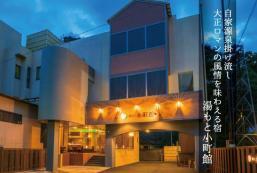湯元小町館森林度假村 Forest Resort Yumoto Komachikan