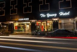 花漾時尚旅館 The Young Hotel