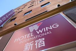 WING國際酒店 - 新宿 Hotel Wing International Shinjuku