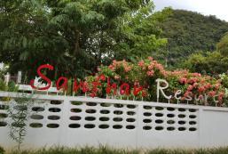 賽罕度假村 Sanfhan Resort