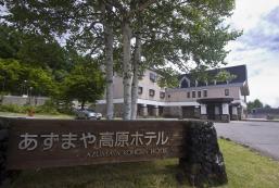 四阿溫泉度假酒店 Azumaya Kogen Hotel