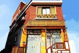 香蕉背包客旅館 Banana Backpackers Guesthouse