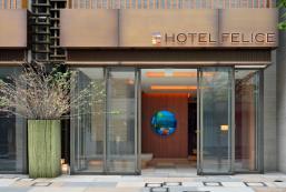 Felice酒店 - 赤坂 Hotel Felice Akasaka