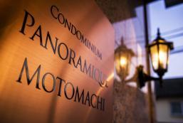 元町全景公寓 Condominium Panoramique Motomachi
