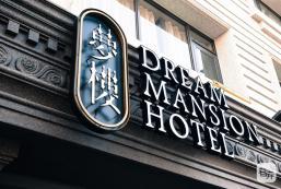 夢樓旅店 - 逢甲館 DREAM MANSION HOTEL