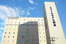 奈良微笑酒店 Smile Hotel Nara