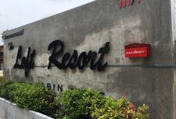閣樓度假村 The Loft Resort