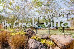 克里克別墅 The creek villa