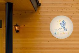 星空之光旅館 GUESTHOUSE HOSHIZORA NO AKARI