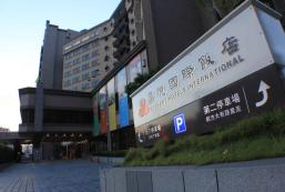 晶悅國際飯店 Pleasant Hotels International
